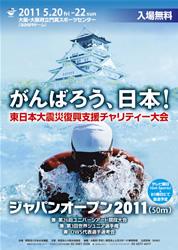 japan_open_2011